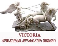 victoria-konkursi